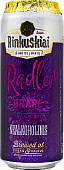 Ринкушкяй Радлер Дикий Виноград & Лимон б/а / Rinkuskiai Radler Wild Grape & Lemon ж/б (0,5 л.)